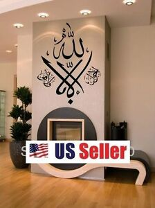 Image Is Loading Islamic Arabic Writing Allah Name Living Room Wall