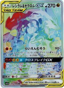Pokemon-Card-Japanese-N-039-s-Reshiram-amp-Zekrom-GX-HR-071-049-SM11b