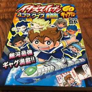 Inazuma-Eleven-Corotan-Bunko-Go-Galaxy-4koma-amp-Quiz-Zen-Hyakka-Book