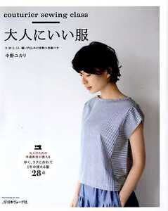 Couturier-Sewing-Class-Dress-Book-2-by-Yukari-Nakano-Japanese-Craft-Book-SP3