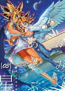 YU-GI-OH-DOUJINSHI-YAMI-Yugi-YAMI-X-B5-44-pagine-mostrano-Hari-Kami-asobu-HOSHI-3