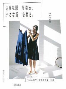 Japanese-Book-Wear-Big-Vetements-Porter-un-petit-Vetements-Motif-Coudre-JPN
