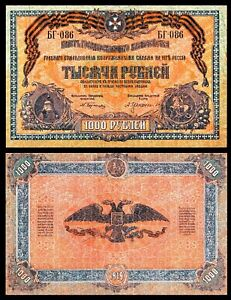 SOUTH-RUSSIA-1000-RUBLES-1919-P-S424a-XF-AU-GOVERNMENT-TREASURY-NOTE-MIM-RRR