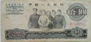 China 3rd Series 10 Yuan 1965 note VI I 33897023