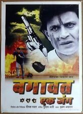 "India Bollywood 2001 Baghaawat Ek Jung Hindi poster 28"" x 38"" Mithun Chakraborty"