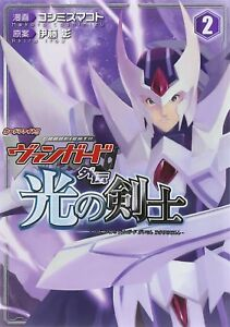 CARDFIGHT!! Vanguard Gaiden Hikari no Kenshi 2 Comic Manga
