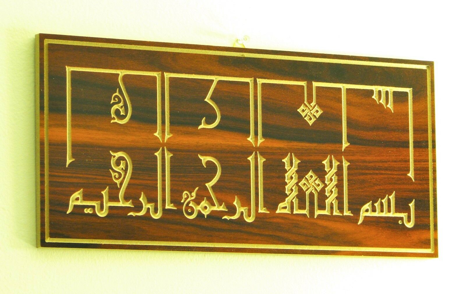 Islamic Wooden Carving Art Wall Decor Decals Arabic Quran ...
