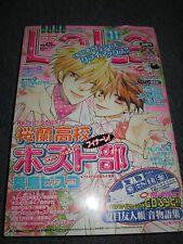 Maid-sama OVA DVD (DVD is new and unopened but manga isn't) Anime/Manga Kaichou