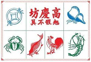 Chinese Gambling Game
