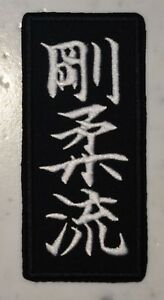 KARATE KENPO The Flame Iron on PATCH Aufnäher Parche brodé patche toppa