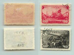 La-Russie-URSS-1948-SC-1258-1259-Z-1224-1225-utilise-e1895