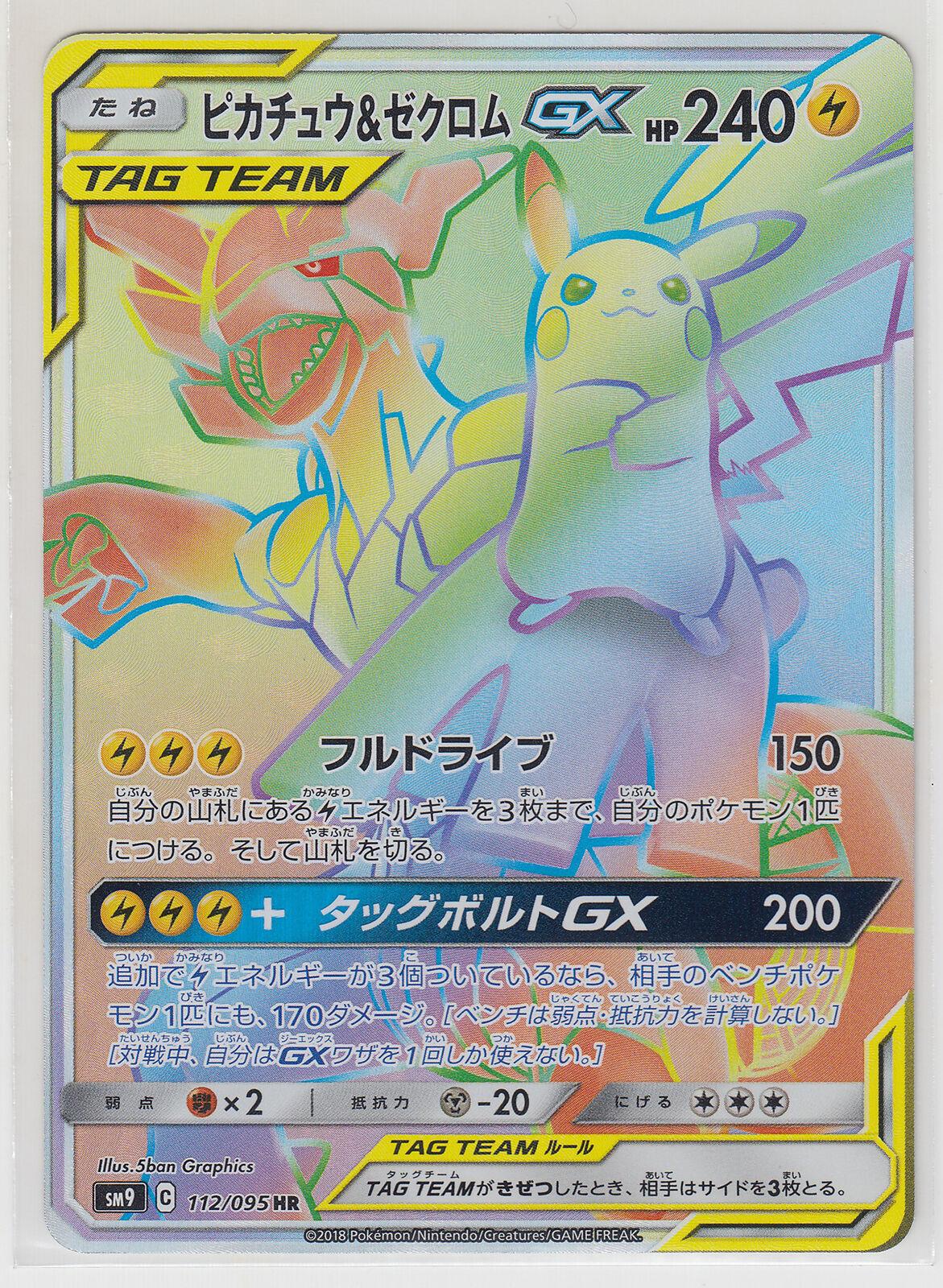 Pokemon Card Sun and Moon Tag Bolt Pikachu & Zekrom GX 112 095 HR SM9 Japanese
