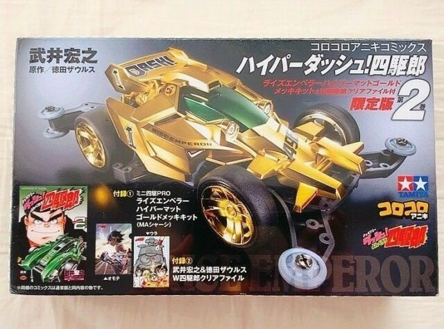【TAMIYA】Hyper dash Yonkurou comic No,2 Gold plated kit rare clear file JAPAN NEW