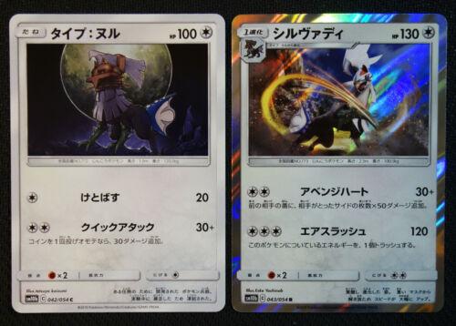 Null 042 Silvally 043//054 SM10b Sky Legend NM//M JAPANESE Pokemon Cards Type