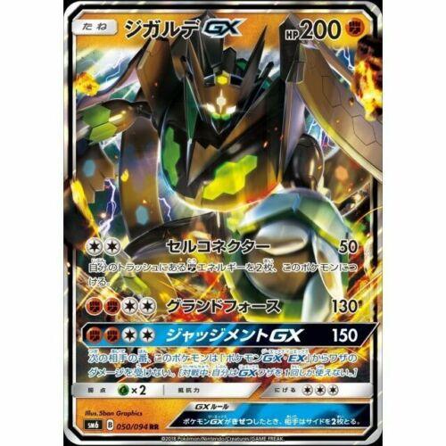 RR 050-094-SM6-B Zygarde GX Japanese Pokemon Card