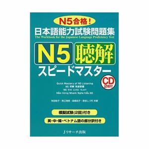 JLPT-Speed-Master-N5-Listening-Comprehension-w-2-CDs-Workbook-Language