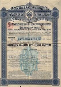 1889-IMPERIAL-GOVERNMENT-OF-RUSSIA-Railway-Bond-625-Gold-Rbl-8-coupons