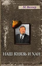MIKHAIL VELLER NASH KNYAZ I KHAN   BOOK IN RUSSIAN