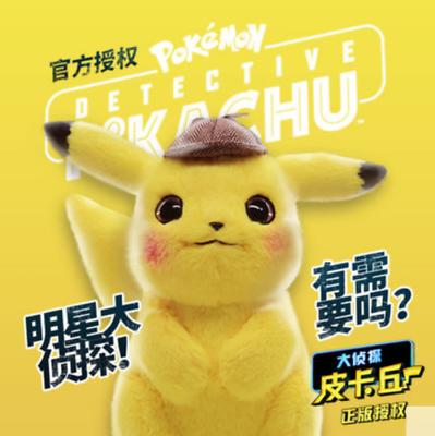 Large Pokemon Center Detective Pikachu Movie Plush Doll Figure Toy