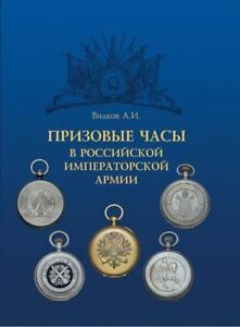 Diligent Prize Watches In The Russian Imperial Army_lovely Book With Useful Content! Collectibles