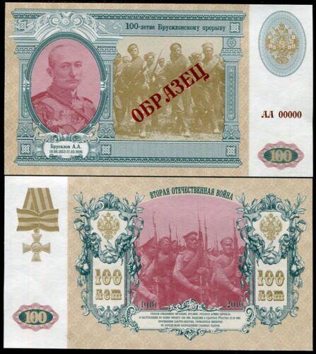 RUSSIA 100 R 2016 100TH COMM BREAKTHROUGH BRUSILOV FANCY 1916-2016 SPECIMEN