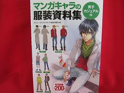 How To Draw Manga college official book / Cloth material collection