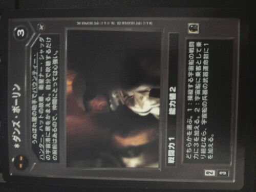 Star Wars CCG A New Hope Japanese Danz Borin MINT SWCCG