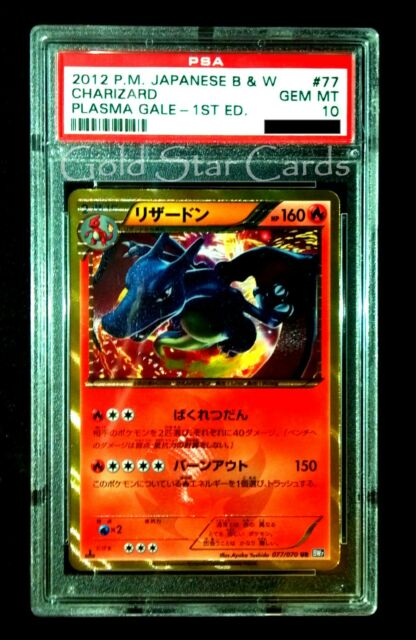 PSA 10 GEM MINT Shiny Charizard 1st Ed 077/070 Plasma Gale Japanese Pokemon Card