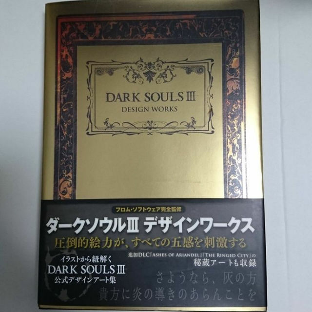 DARK SOULS III DESIGN WORKS Art Book JAPAN ps4 Xbox One 3