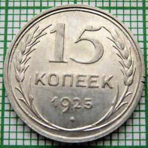 RUSSIA-USSR-1925-15-KOPEKS-SILVER-TOP-GRADE-LUSTRE