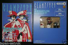 Clamp No Kiseki 3 Tokyo Babylon w/chess pieces Artbook