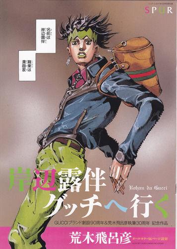 HIROHIKO ARAKI ROHAN DA GUCCI JAPAN MANGA X SPUR JOJO'S BIZARRE ADVENTURE BOOK