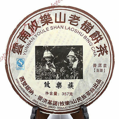 2007 Supreme Yunnan YouLe Mount. Aged Tree puer Pu'er Puerh Raw Chinese Cake Tea
