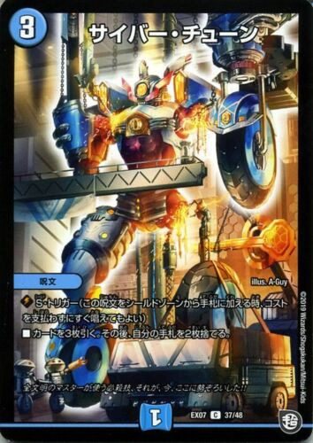 DUEL MASTERS Cyber Tune Common DMEX07-37