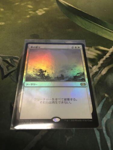 1x Foil Japanese Wrath of God Double Masters Mtg Magic
