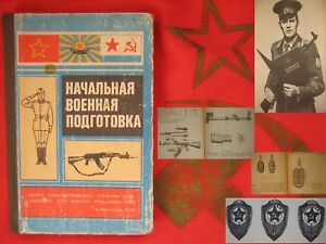 1984-Russian-USSR-Soviet-School-Book-Manual-Basic-Military-Training-Army-Rare