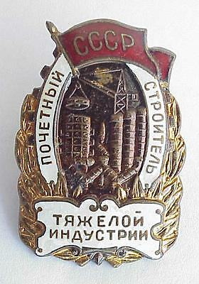 1948y-RUSSIAN SOVIET ENAMEL BADGE AWARD INDUSTRIAL AWARD ORDER MEDAL GOLD SOVIET