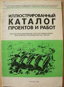 Illustrated catalogue of projects bionic structural Soviet Russian Architecture