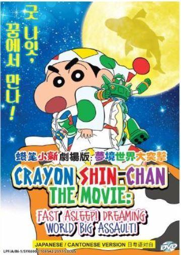 shin chan movie 24 eng sub