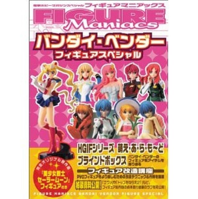 FIGURE Maniacs BANDAI Vendor Figure Special: PVC Garage Kit Magazine w/Extra