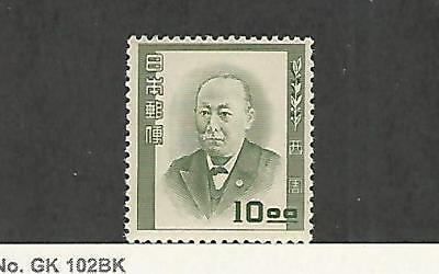 Gelernt Japan, Briefmarke, #492 Neuwertig Nh , 1952