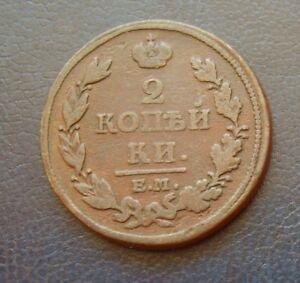 bc2-1-From-Collection-Russland-Russia-Empire-2-KOPEKS-Kopeken-kopek-1813-EM-HM