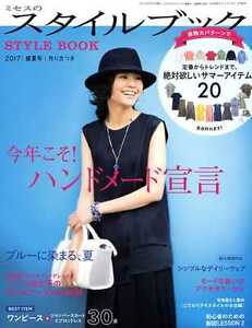 MRS-STYLEBOOK-2017-High-Summer-Japanese-Dress-Making-Book