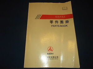 Details about SANY SY215C9C3KL HYDRAULIC EXCAVATOR PARTS BOOK MANUAL