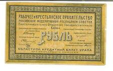 Russia, Ural, Ekaterinburg, 1 ruble, 1918  VF