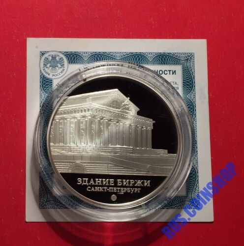 3 ROUBLES 2016 RUSSIA THE STOCK EXCHANGE BUILDING ST PETERSBURG SILVER PROOF