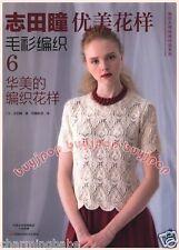 Chinese Japanese Knitting Craft Book Couture  European Knit Wear Hitomi Shida C6