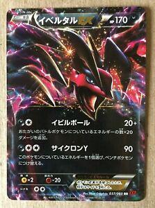 Yveltal Ex Japanese Pokemon Card Xy1 037 006 Rr Full Art Holo Nm M Ebay
