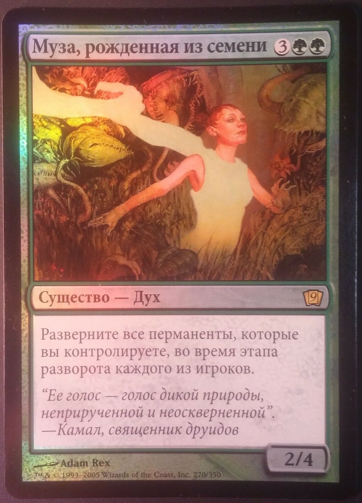 Muse Muse Muse Née des Graines Russe PREMIUM   FOIL - 9th Russian Seedborn Muse Magic Mtg df2fba