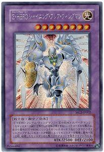 Elemental HERO Shining Flare Wingman EEN-JP036 Ultima Japan Yu-Gi-Oh!